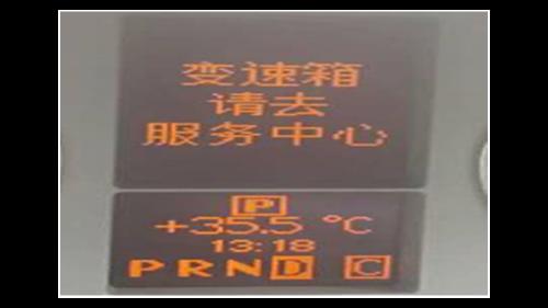 奔驰b200变速箱故障报警请去服务中心维修案例