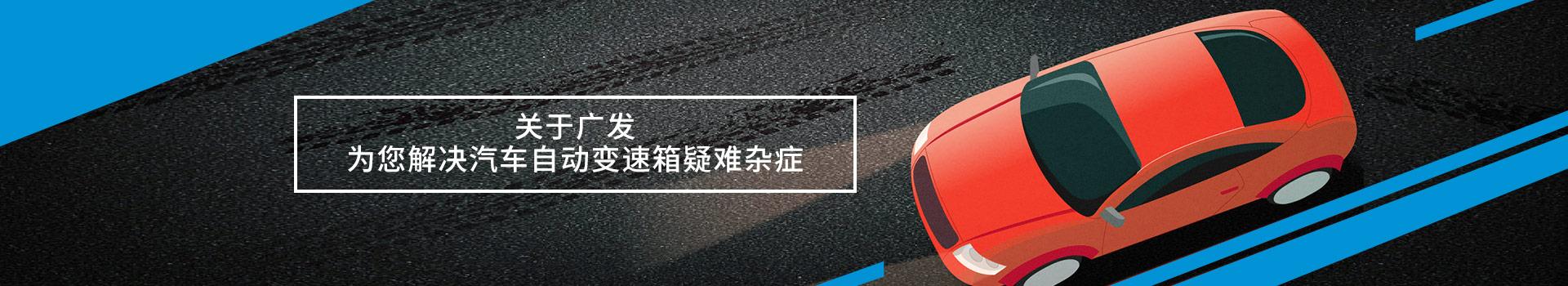 关于广发,为您解决汽车自动变速箱疑难杂症