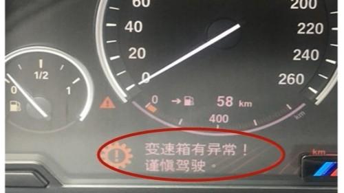 宝马740变速箱有异常故障维修案例