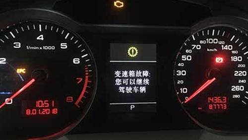 变速箱故障灯亮是啥原因?
