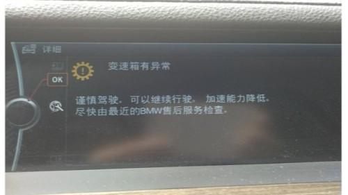 宝马730变速箱打滑故障维修案例