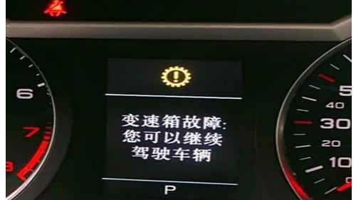 奥迪A8变速箱故障