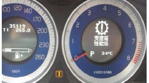 沃尔沃s60报警变速箱性能低